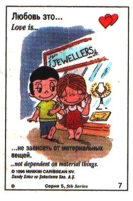 Любовь это  не зависеть от материальных вещей (вкладыши 1996 года - серия 5)