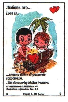 Love Is  сборник фантиков от жевачки Love Is Любовь