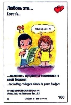 Любовь это  потратиться на косметику (вкладыши 1996 года - серия 5)
