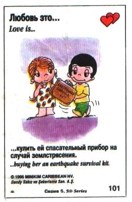 Любовь это  купить ей набор на случай землетрясения (вкладыши 1996 года - серия 5)
