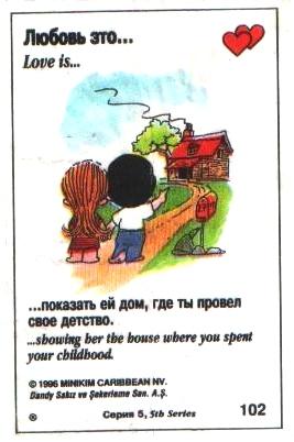 Любовь это  показать ей дом, где провел детство (вкладыши 1996 года - серия 5)