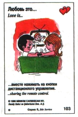 Любовь это  вместе пользоваться пультом от телевизора (вкладыши 1996 года - серия 5)