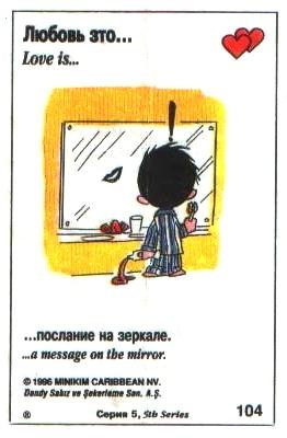 Любовь это  послание на зеркале (вкладыши 1996 года - серия 5)
