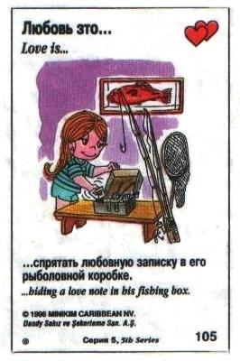 Любовь это  спрятать любовное послание в его коробке для рыбалки (вкладыши 1996 года - серия 5)