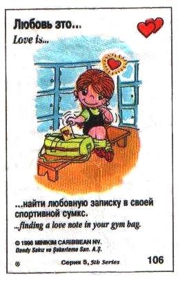 Любовь это  найти любомную записку в своей спортивной сумке (вкладыши 1996 года - серия 5)