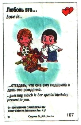 Любовь это  отгадать, что она подарила на день рождения (вкладыши 1996 года - серия 5)