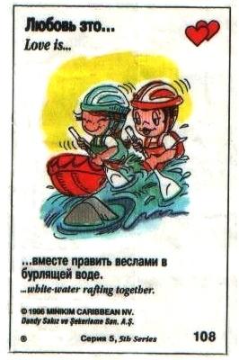 Любовь это  вместе править веслами в бурлящей воде (вкладыши 1996 года - серия 5)