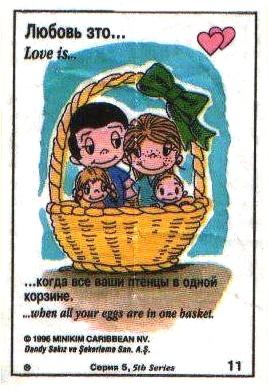Любовь это  когда все ваши птенцы в одной корзине (вкладыши 1996 года - серия 5)
