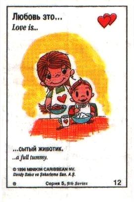 Любовь это  набитый животик (вкладыши 1996 года - серия 5)