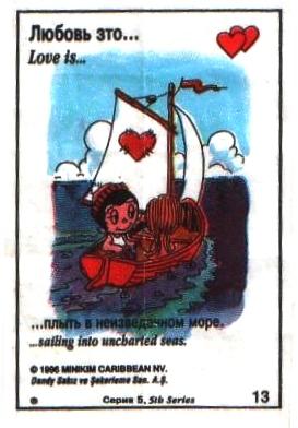 Любовь это  плыть по неизведанным морям (вкладыши 1996 года - серия 5)