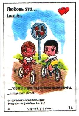 Любовь это  дорога с двухсторонним движением (вкладыши 1996 года - серия 5)