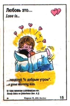 Любовь это  поцелуй 'с добрым утром' (вкладыши 1996 года - серия 5)