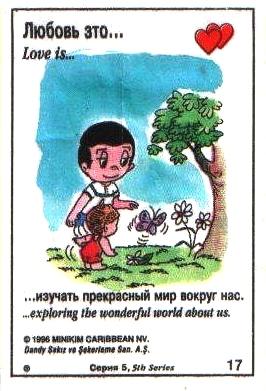 Любовь это  изучать прекрасным мир вокруг (вкладыши 1996 года - серия 5)