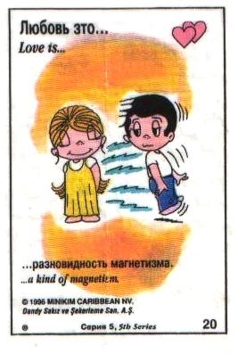 Любовь это  разновидность магнетизма (вкладыши 1996 года - серия 5)