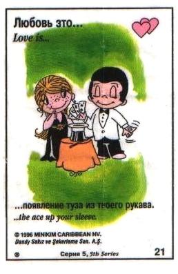 Любовь это  туз из рукава (вкладыши 1996 года - серия 5)