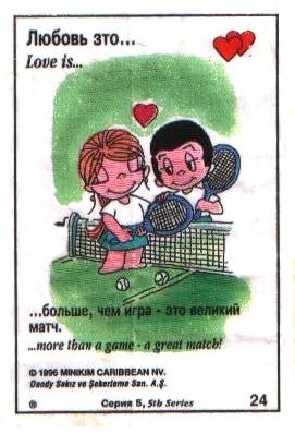 Любовь это  больше, чем просто игра, великий матч (вкладыши 1996 года - серия 5)