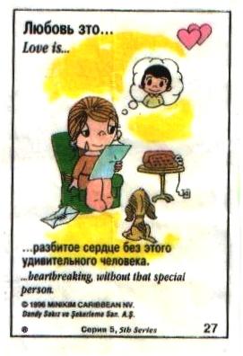 Любовь это  разбитое сердце без этого удивительного человека (вкладыши 1996 года - серия 5)