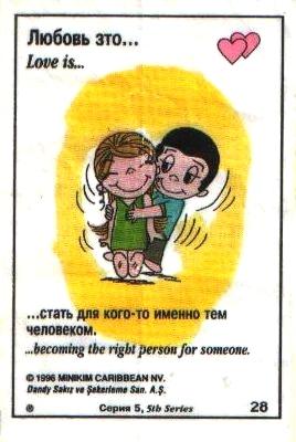 Любовь это  стать для кого-то единственным (вкладыши 1996 года - серия 5)