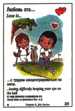 Любовь это  с трудом концентрироваться на игре (вкладыши 1996 года - серия 5)