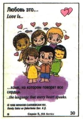 Любовь это  язык, на котором говорят все сердца (вкладыши 1996 года - серия 5)