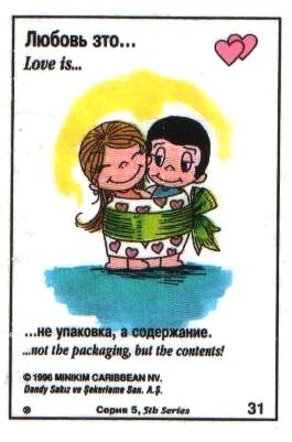 Любовь это  когда содержание важнее, чем упаковка (вкладыши 1996 года - серия 5)
