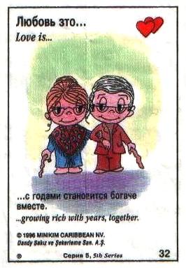 Любовь это  когда чувства с годами становятся богаче (вкладыши 1996 года - серия 5)