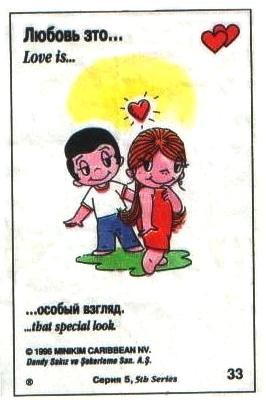 Любовь это  особый взгляд (вкладыши 1996 года - серия 5)
