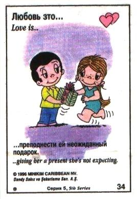 Любовь это  неожиданный подарок (вкладыши 1996 года - серия 5)