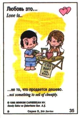 Любовь это  то, что не купишь (вкладыши 1996 года - серия 5)