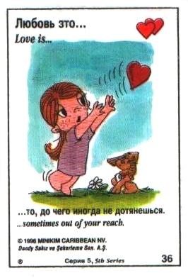 Любовь это  то, до чего иногда сложно дотянуться (вкладыши 1996 года - серия 5)