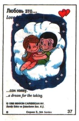 Любовь это  сон наяву (вкладыши 1996 года - серия 5)