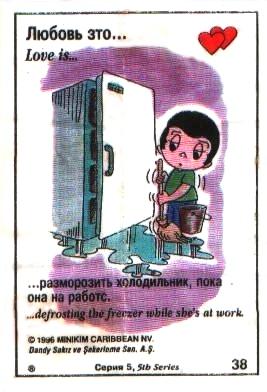 Любовь это  разморозить самому холодильник, пока она на работе (вкладыши 1996 года - серия 5)