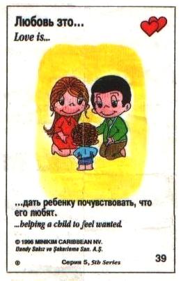 Любовь это  когда ребенок чувствует, что его любят (вкладыши 1996 года - серия 5)