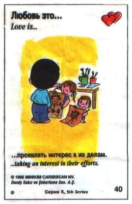 Любовь это  проявлять интерес к их делам (вкладыши 1996 года - серия 5)