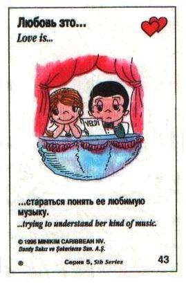 Любовь это  стараться понять ее любимую музыку (вкладыши 1996 года - серия 5)
