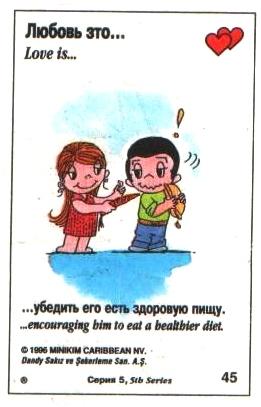 Любовь это  убедить его есть здоровую пищу (вкладыши 1996 года - серия 5)