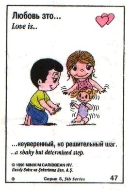 Любовь это  неуверенный, но решительный шаг (вкладыши 1996 года - серия 5)