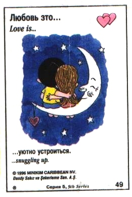 Любовь это  уютно устроиться (вкладыши 1996 года - серия 5)