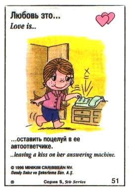 Любовь это  оставить поцелую на автоответчике (вкладыши 1996 года - серия 5)
