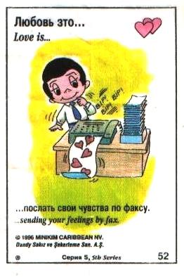 Любовь это  отправить выражение своих чувств по факсу (вкладыши 1996 года - серия 5)