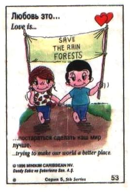 Любовь это  постараться сделать мир лучше (вкладыши 1996 года - серия 5)