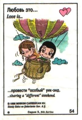 Любовь это  когда выходные проводите по-особенному (вкладыши 1996 года - серия 5)