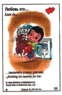 Любовь это  закончить стирку за нее (вкладыши 1996 года - серия 5)