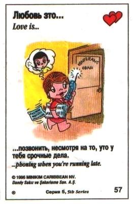 Любовь это  позвонить ему несмотря на срочные дела (вкладыши 1996 года - серия 5)