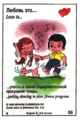 Любовь это  учесть в своем расписании танцы для нее (вкладыши 1996 года - серия 5)