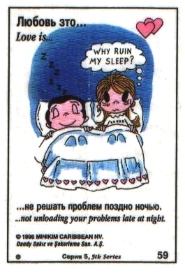 Любовь это  не думать о проблемах ночью (вкладыши 1996 года - серия 5)