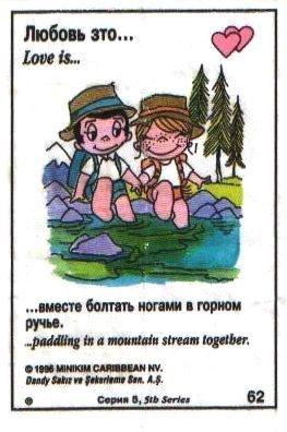Любовь это  вместе болтать ногами в горном ручье (вкладыши 1996 года - серия 5)