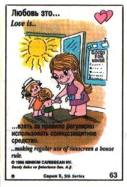 Любовь это  не забывать пользоваться солнцезащитным кремом (вкладыши 1996 года - серия 5)