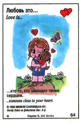 Любовь это  когда кто-то владеет твоим сердцем (вкладыши 1996 года - серия 5)