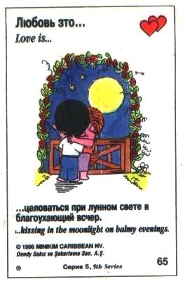 Любовь это  целоваться под луной среди роз (вкладыши 1996 года - серия 5)